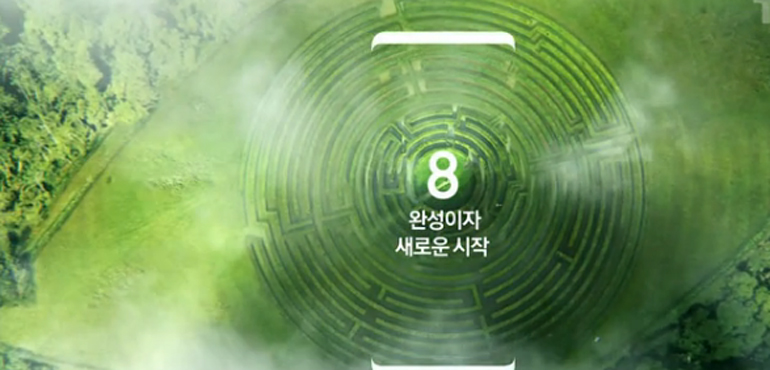Samsung Galaxy S8 iris scanner teased in official video