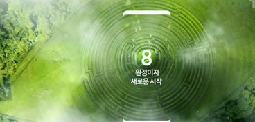Galaxy S8: Samsung teases iris scanner in new video