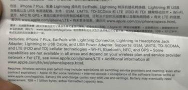 iPhone 7 spec sheet revealed